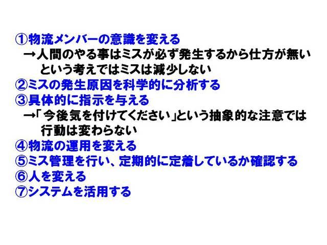 030物流クレーム改革のポイント.jpg