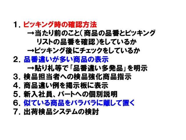 035商品違いの改善.jpg
