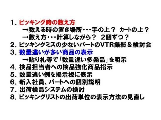 036数量違いの改善.jpgのサムネール画像